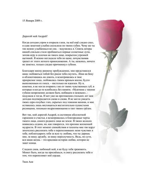 write  perfect love letter sante