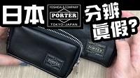 日標PORTER 包包如何分辨真假? 日本porter 幾百元就可以買到嗎? - YouTube