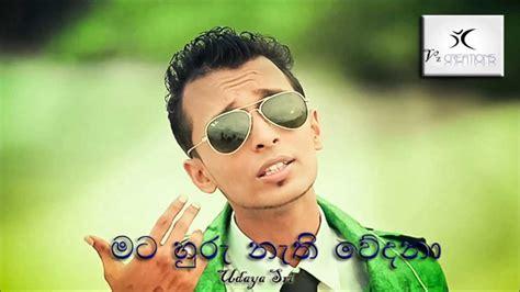 New pictures added every hour! Mata huru nathi wedana - YouTube
