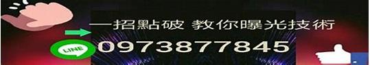 【關鍵字廣告刊登曝光教學0973877845 line0973877845 】「做生意不能沒學廣告曝光行銷技術唷!老師我挑戰網路曝光 ...