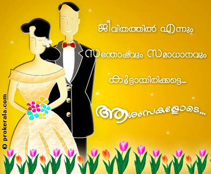 wishing    happy prosperous married life prokerala greeting cards