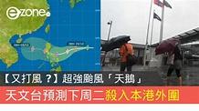 【又打風?】超強颱風「天鵝」下周二殺入本港外圍 - ezone.hk - 網絡生活 - 生活情報 - D201029