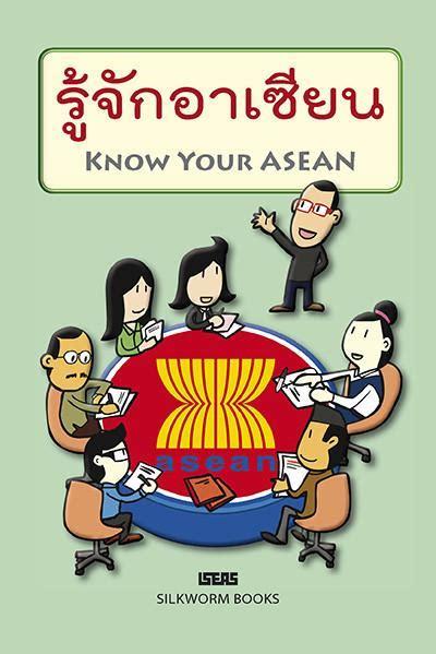 ร จ กอาเซ ยน Silkworm Books