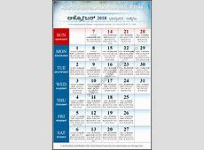 October 2018 Kannada Calendar Vilambi Nama Samvatsara