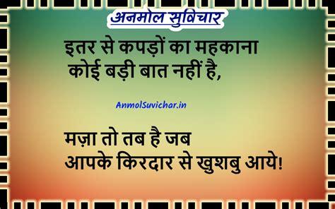 anmol vachan hindi hd wallpaper