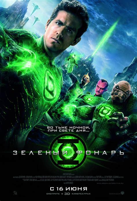 green lantern 2011 posters traileraddict