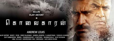 kolaigaran  cast release date trailer posters