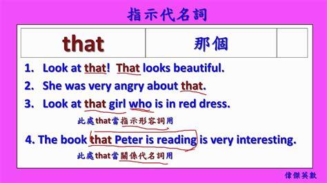 abc英文基礎文法 - 指示代名詞(Basic English Grammar - Demonstrative ...