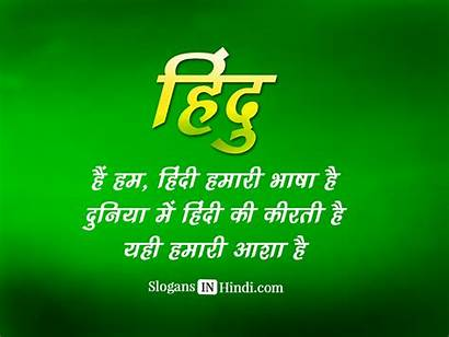 Hum Hain Hindu Hindi Slogans Ki Hai