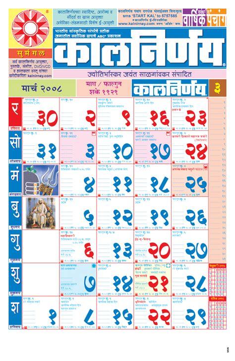 march  calendar  holidays