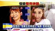 20151020中天新聞 駁整形!愷樂五官再進化 稱靠「整骨神蹟」 - YouTube