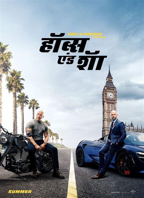 Fast & Furious Presents: Hobbs & Shaw (2019) Hindi Poster ...