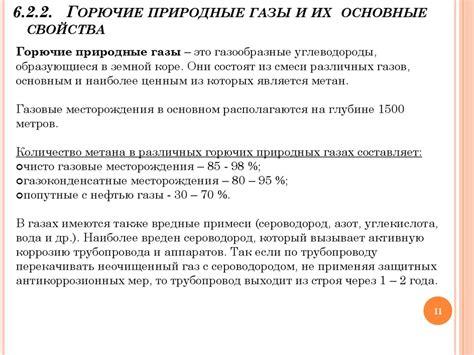 Состав и свойства природного газа . Энциклопедия домовладельца