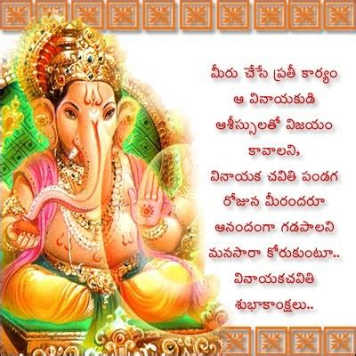 happy vinayaka chavithi 2018 in telugu quotes greetings wishes