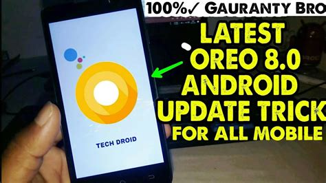 Android 8.0 Oreo Latest Updating Trick For Android 2018