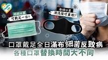 【武漢肺炎】口罩戴足全日布滿細菌反致病 各重口罩替換時間大不同 - 晴報 - 健康 - 生活健康 - D200106