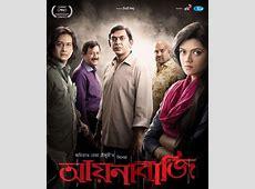 aynabaji bangla movie download hd