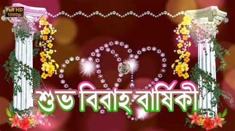 happy wedding anniversary wishes  bengali marriage greetingsquotes whatsapp video