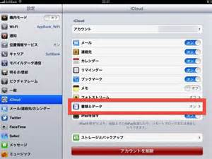 icloud documents in the cloud appbank With icloud documents in the cloud