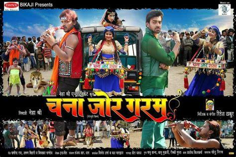 chana jor garam bhojpuri  hd wallpapers bhojpuri