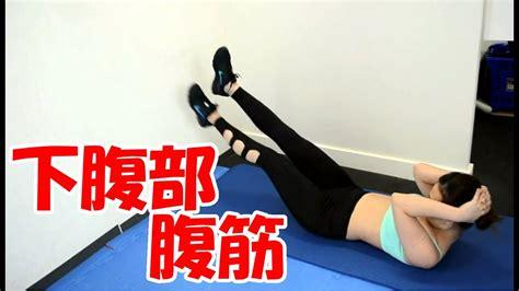 下腹 トレーニング