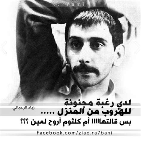 37 Best Images About Fairuz And Ziad Rahbani On Pinterest. Christmas Quotes English Literature. Morning Quotes Breakfast. Love Quotes Einstein. Love Quotes For Him Graphics. Morning Quotes Of Hazrat Ali. Instagram Description Quotes. Best Friend Quotes Jodi Picoult. Boyfriend Stealing Quotes