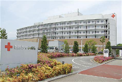 秦野 赤十字 病院
