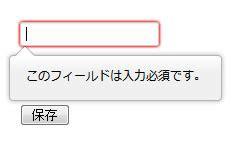 html html5のrequired属性で必須チェック raining