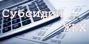 оформление субсидии на квартиру документы 2019