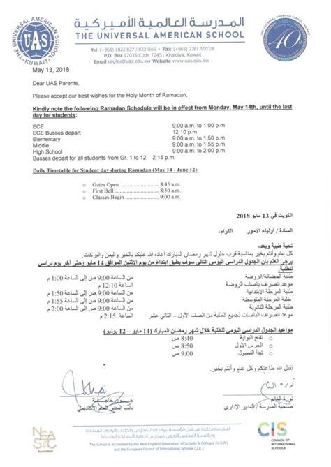 ramadan letter reminder universal american school