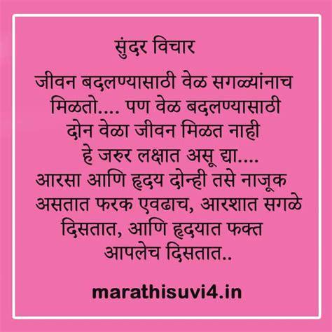 beautiful thoughts marathi suvichar marathi suvichar