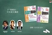 明報網上書店 - 三月活動:5**預備班——中文語文講座