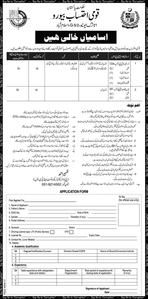 position bureau in national accountability bureau nab 28 jan 2018
