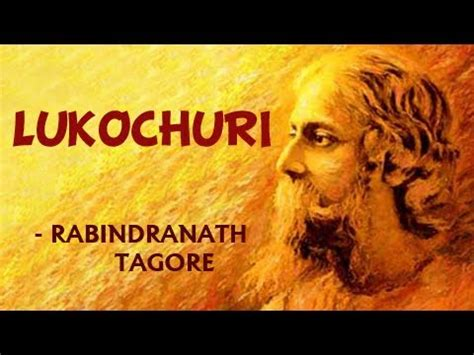 Lukochuri By Rabindranath Tagore Bengali Poem Recitation