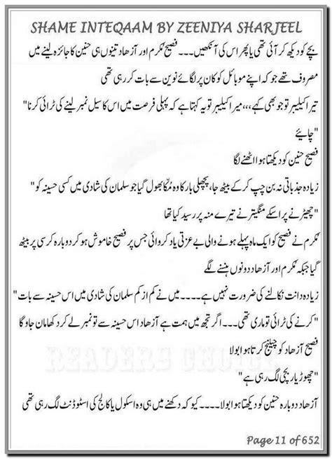 Sham E Inteqam Novel By Zeenia Sharjeel Urdu Novels Collection
