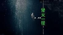 謝和弦 R-chord – 像水一樣 Be Water (Official Music Video) - YouTube