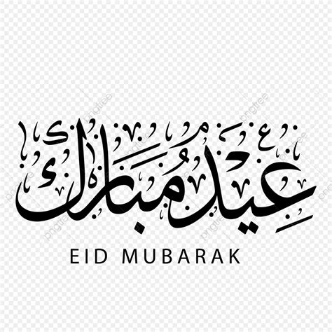 eid mubarak calligraphy eid mubarak words idul fitri png  vector  transparent