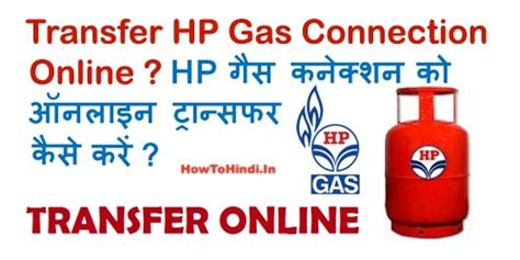 transfer hp gas connection  offline