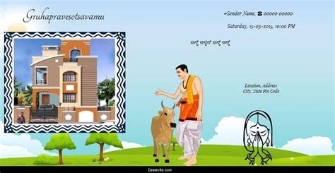 beautiful griha pravesh invitation card background
