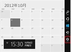 Windows8カレンダーとGoogleカレンダーの同期方法 イメージングソリューション