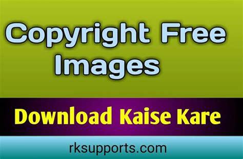copyright  image  kaise kare copyright