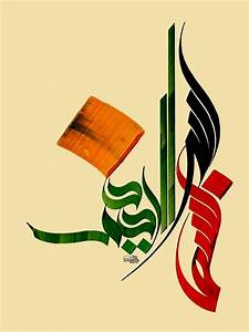 Kufi Calligraphy Font 17 Best Images About Calligraphy On Pinterest