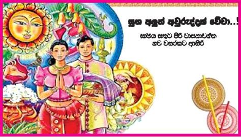 New year is an annual opportunity for us to forget our grudges and move forward like a. Sinhala and Tamil New Year | Sunday Observer