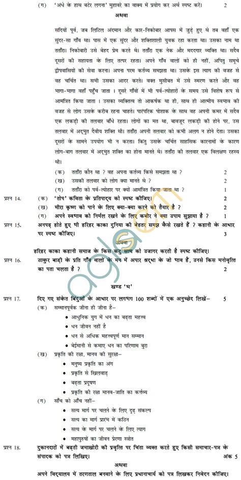 cbse board exam sample papers sa class  hindi