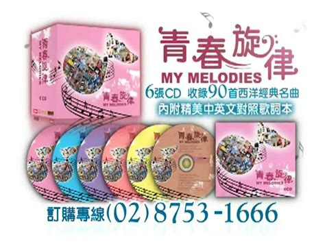 best ac 7 best images about 青春旋律 my melodies on my melody