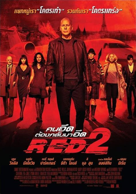 red  dvd release date redbox netflix itunes amazon