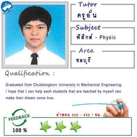 ครูอั๋น ( ID : 10366 ) สอนวิชา Physic | อันดับ1 ครูสอน ...