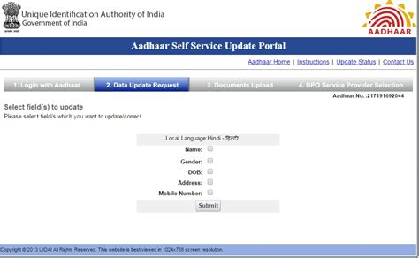 change aadhar card mobile number date  birth