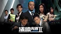 Forensic Heroes II - AsianWiki