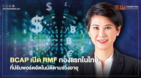 BCAP เปิด RMF กองแรกในไทย ที่ปรับพอร์ตอัตโนมัติตามช่วงอายุ
